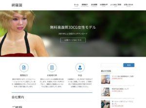 綺羅園 Webサイト構築開始